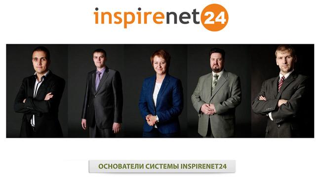 Основатели бизнес-системы InspireNet24