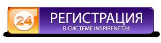 Регистрация в системе InspireNet24